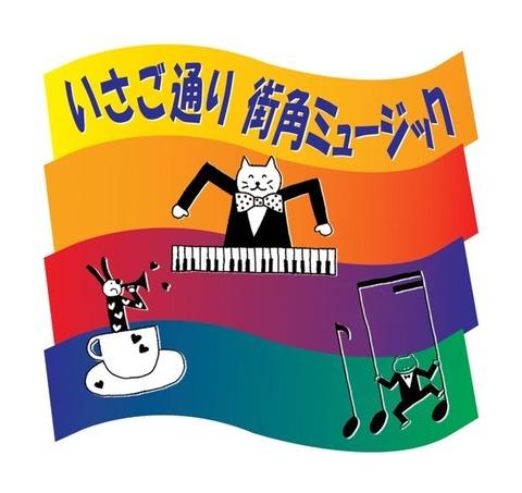 街角ミュージック(垂れ幕)のコピーS.jpg